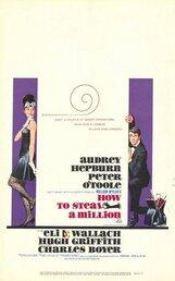 Постер к фильму «Как украсть миллион»