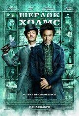 Постер к фильму «Шерлок Холмс»