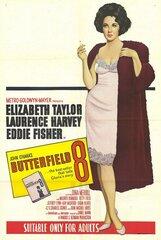 Постер к фильму «Баттерфилд 8»