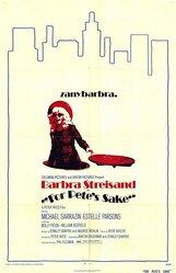 Постер к фильму «Все ради Пита»