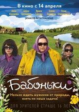 Постер к фильму «Бабоньки»