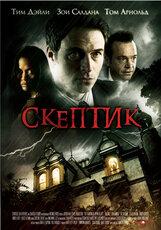 Постер к фильму «Скептик»