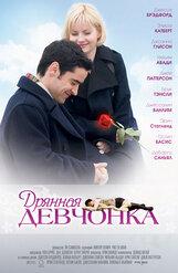 Постер к фильму «Дрянная девчонка»