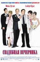 Постер к фильму «Свадебная вечеринка»