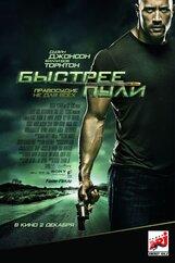 Постер к фильму «Быстрее пули»