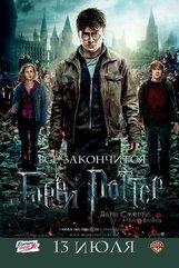 Постер к фильму «Гарри Поттер и Дары смерти. Часть вторая 3D»