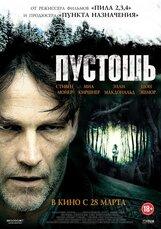 Постер к фильму «Пустошь»