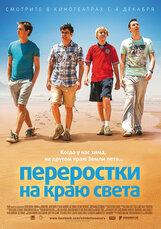 Постер к фильму «Переростки на краю света»