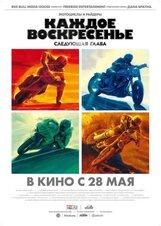 Постер к фильму «Каждое воскресенье: Следующая глава»