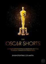 Постер к фильму «Oscar Shorts 2017. Фильмы»