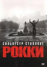 Постер к фильму «Рокки»