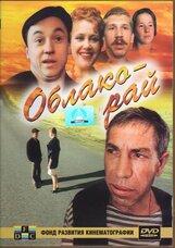 Постер к фильму «Облако-рай»