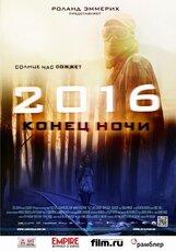 Постер к фильму «2016: конец ночи»