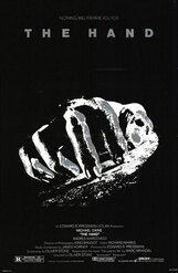 Постер к фильму «Рука»