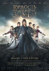 Постер к фильму «Гордость и предубеждение и зомби»