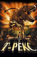 Постер к фильму «Т-Рекс. Исчезновение динозавров 3D»