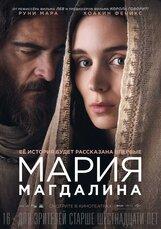 Постер к фильму «Мария Магдалина»