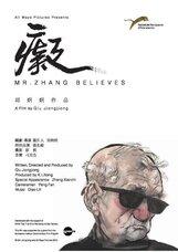 Постер к фильму «Мистер Джан верит»