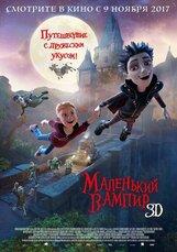 Постер к фильму «Маленький вампир»