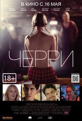 Постер к фильму «Черри»