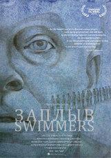Постер к фильму «Заплыв»