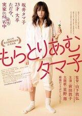 Постер к фильму «Мораторий Тамако»