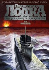 Постер к фильму «Подводная лодка»