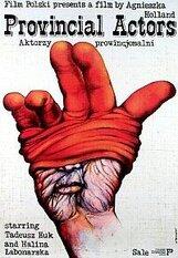 Постер к фильму «Провинциальные актеры»