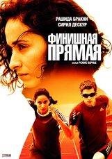 Постер к фильму «Финишная прямая»