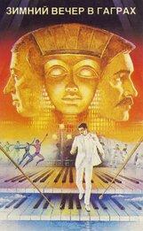 Постер к фильму «Зимний вечер в Гаграх»