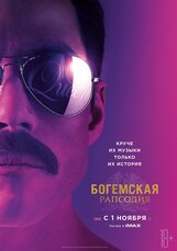 Постер к фильму «Богемская рапсодия»