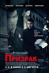 Постер к фильму «Призрак»