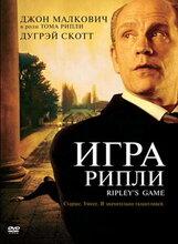 Постер к фильму «Игра Рипли»