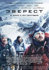 Постер к фильму «Эверест IMAX»