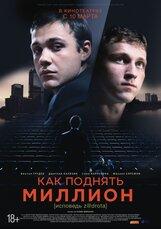 Постер к фильму «Как поднять миллион. Исповедь Z@drota»