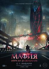 Постер к фильму «Мафия: Игра на выживание 3D»