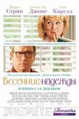Постер к фильму «Весенние надежды»