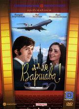 Постер к фильму «Алло, Варшава!»