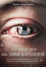Постер к фильму «Интимный дневник Анны Карениной»