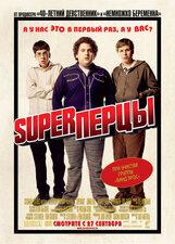 Постер к фильму «SuperПерцы»