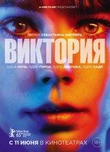 Постер к фильму «Виктория»