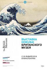 Постер к фильму «Хокусай»
