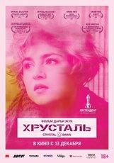 Постер к фильму «Хрусталь»