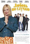 Постер к фильму «Любовь по случаю»