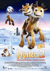 Постер к фильму «Нико 2»
