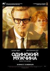 Постер к фильму «Одинокий мужчина»