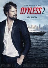 Постер к фильму «Духless 2»