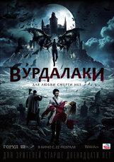 Постер к фильму «Вурдалаки»