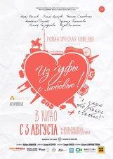 Постер к фильму «Из Уфы с любовью»