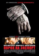 Постер к фильму «Порок на экспорт»